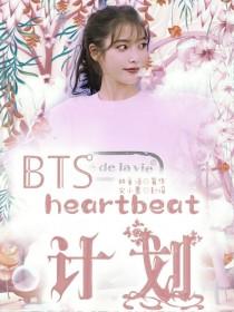 BTS:heartbeat计划