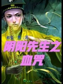 阴阳先生之血咒