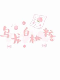 嘉羿:乌龙白桃茶