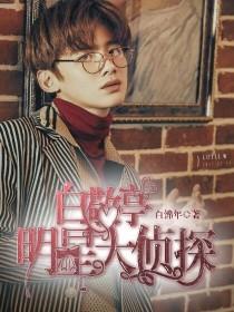 白敬亭:明星大侦探