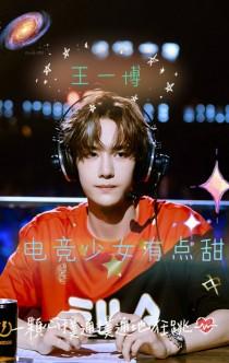 王一博:电竞少女有点甜