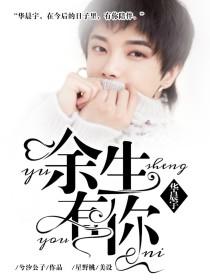 华晨宇:余生有你