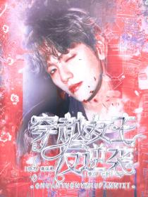 EXO:穿越女主反逆襲