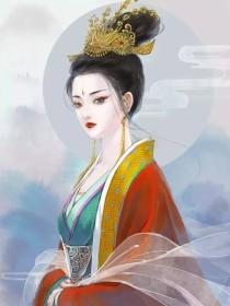 女尊风华:风流女帝