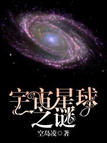 宇宙星球之謎