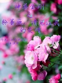 神兽金刚之粉蔷薇,请见证我的爱情