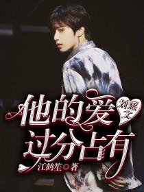 刘耀文:他的爱过分占有