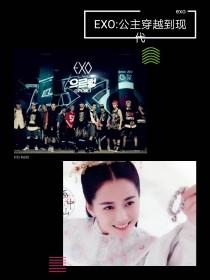 EXO:公主穿越到现代