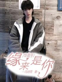 华晨宇:缘来是你