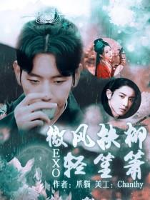 EXO:微风扶柳轻笙箫