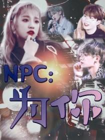 NPC:为你