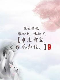 三生三世十里桃花(東華帝君篇)