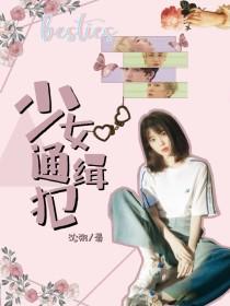 王炸:少女通缉犯