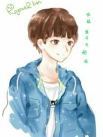 王源:姐姐,我今天超乖