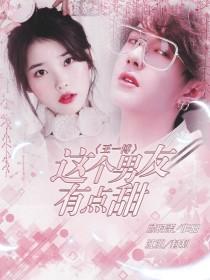 王一博:这个男友有点甜