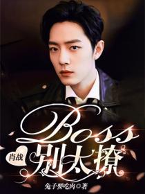 肖戰:Boss別太撩