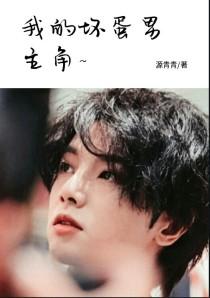 華晨宇:我的壞蛋男主角