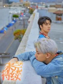 EXO快穿:男主等等我