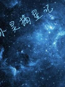黄明昊:小昊摘星记