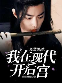 陈情男团:我在现代开后宫