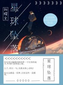 刘耀文-星球坠落