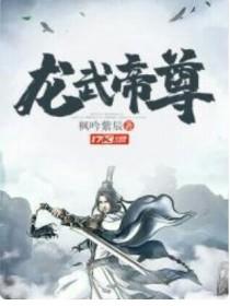 龙武帝尊……com
