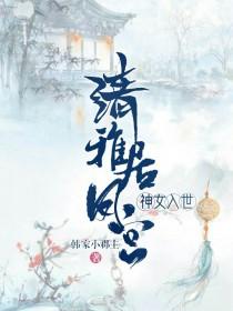 神女入世:清雅居凤宫