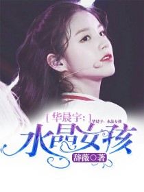华晨宇:水晶女孩