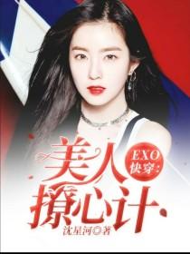 EXO快穿:美人撩心計
