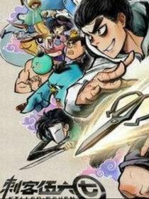 刺客伍六七第三季(自编)