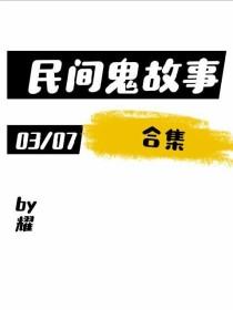 瑶的民间鬼故事合集