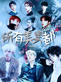EXO:所有美男都是你的