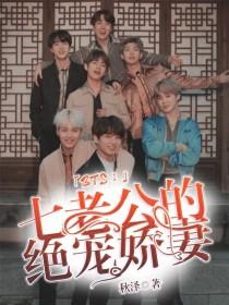 BTS:七老公的絕寵嬌妻