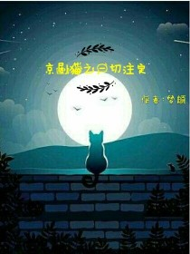 京劇貓之一切注定