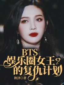 BTS:娛樂圈女王的復仇計劃