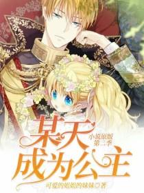 某天成為公主小說原版第二季