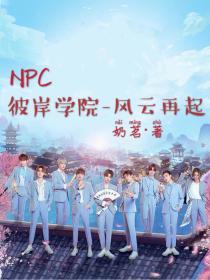 NPC:彼岸學院——風云再起