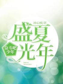 奋斗吧少年:盛夏光年