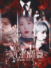 EXO:手心的薔薇