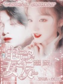 黄明昊:电竞女友
