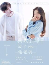 青你2:喜歡的寫手成了idol他老婆