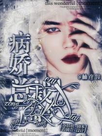林彥俊:病嬌總裁太高冷
