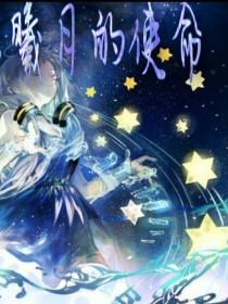 葉羅麗之曦月的使命