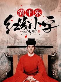 清平樂:紅箋小字