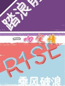R1SE:一吻定情