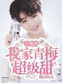 王俊凱:我家青梅超級甜