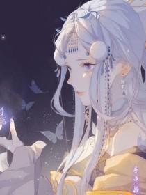 妖孽世子的心尖宠妃