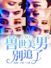 EXO:獸世美男別追了