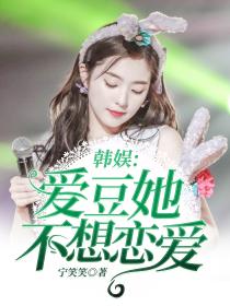 韓娛:愛豆她不想戀愛