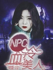 NPC:冷血美人
